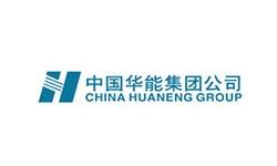中国华能集团公司